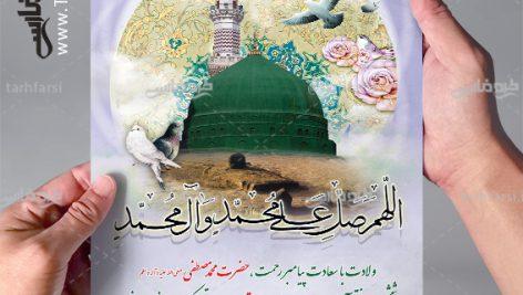 بنر ولادت امام صادق و حضرت محمد