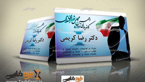 کارت ویزیت لایه باز انتخابات مجلس