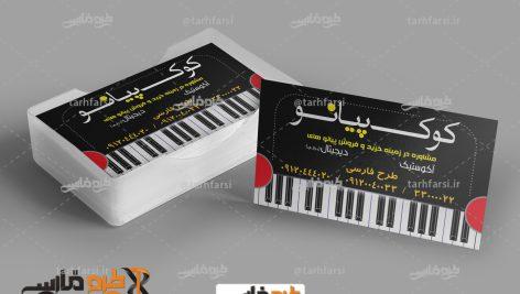 کارت ویزیت اموزشگاه پیانو و موسیقی