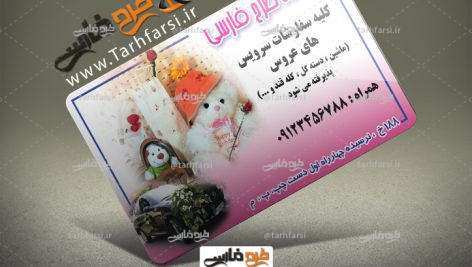 کارت ویزیت خدمات مجلس عروسی
