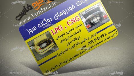 کارت ویزیت خدمات خودرو های گازسوز