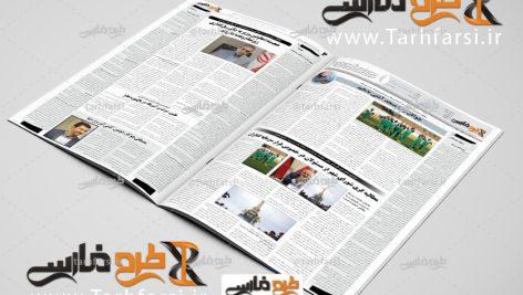طرح لایه باز روزنامه فارسی
