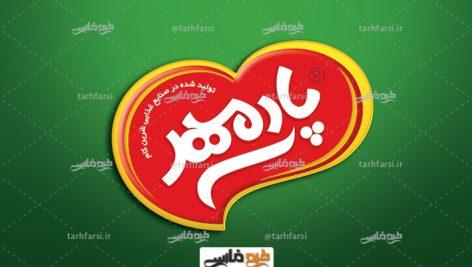 طرح لایه باز لوگوی ایرانی