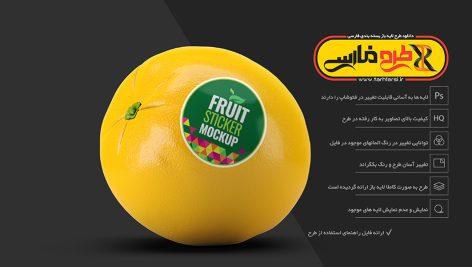 موکاپ لیبل میوه