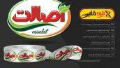 لوگوی لایه باز فارسی