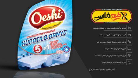 لیبل پاک کننده سرویس های بهداشتی
